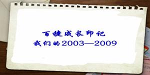 2003—2009万博manbetx客户端3.0成长印记