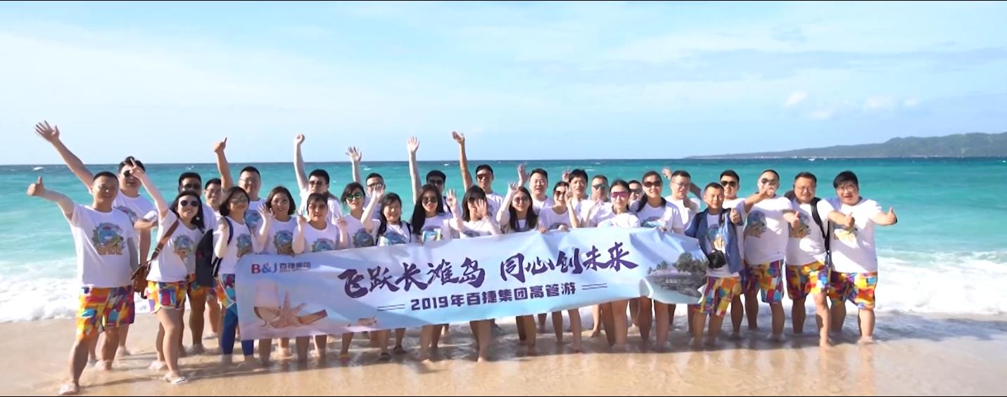 长滩岛高管游