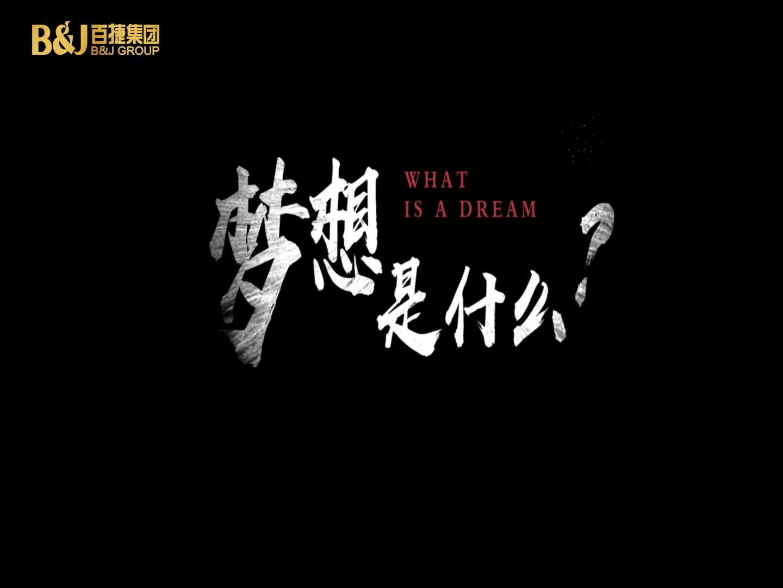 梦想是什么?