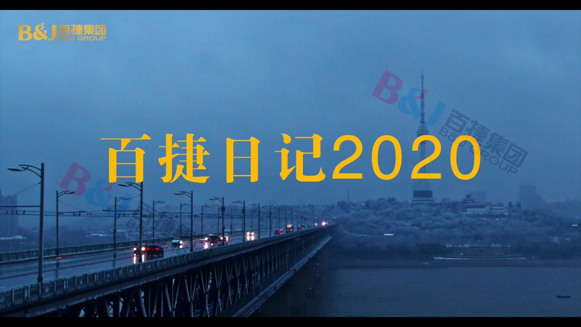 伟德bv1946备用网址日记2020